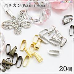 バチカン(約3.5×10mm) ネックレス用パーツ 20個[金古美/ゴールド/シルバー/ガンメタ]★基礎金具 真鍮製 ブラスパーツ