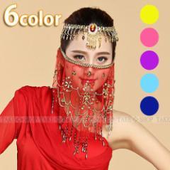 m009 全6色、仮面マスク、アラジン衣装 インド風 フラダンス各種お稽古に♪コスプレ ハロウィン ベリーダンス小物