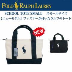 ポロラルフローレン POLO RALPH LAUREN スクールトートSM メンズ レディース トートバッグ ビッグポニー bo17011 正規代理店商品