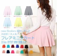 【送料無料】フレアスカート ミニスカート☆全20色☆ ハイウエスト シンプル 可愛いスカート ボトムス  ミニ