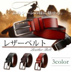 メンズ ベーシック レザーベルト ビジネス 3カラー 様々なシーンに適応