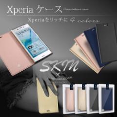 Xperia XZ SO-01J SOV34 手帳型ケース 上品 ワンランクアップ レザー オシャレ Xperiaカバー