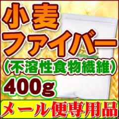 【メール便専用】【送料無料品】小麦ファイバー(不溶性食物繊維)400g