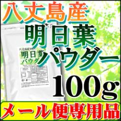 八丈島産明日葉パウダー100g(粉末・青汁)国産【メール便専用】【送料無料】