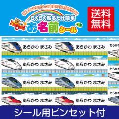 お名前シール 新幹線シリーズ【耐水/防水】最大255ピース入!【全品送料無料】