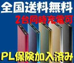【即日発送】 大容量 モバイルバッテリー 薄型 ゴージャス iphone ipad ipod スマホ 携帯型ゲーム機 等々 対応 長期保証 PL保険 高品質