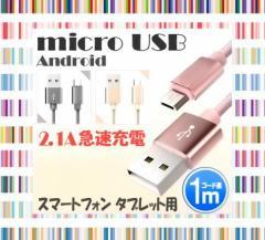 ☆即日発送☆ microUSB 1m マイクロUSB Android用 充電ケーブル スマホケーブル USB充電器 Xperia Nexus Galaxy AQUOS cable