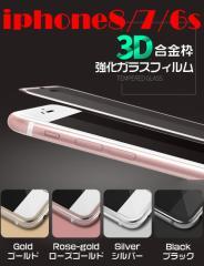 【期間限定特価】【合金フレーム枠】 全面 3D 最強9H 強化保護ガラスフィルム iphoneX iphone8 iphone7 iphone6s to Plusシリーズ 対応