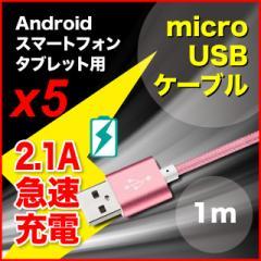 【5本セット】【長期保証】 microUSB 1m マイクロUSB Android用 充電ケーブル スマホケーブル USB充電器 Xperia Nexus Galaxy AQUOS