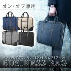 ビジネスバッグ メンズ トートバッグ ショルダーバッグ 大容量 バッグ ビジネス A4 通勤 出張 ショルダー 軽量 14インチ