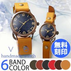 ペアウォッチ 時計 カップル 革 レザー 刻印 送料無料 ハンドメイド アンティーク ブランド Vie WB-063L-063S/37,800円