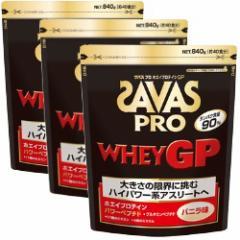 ザバスプロ ホエイプロテインGP 840g x 3袋(徳用) 【送料無料/SAVAS PRO/明治】