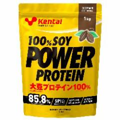 100%SOY パワープロテイン ココア風味 1kg 【Kentai(ケンタイ)/健康体力研究所】