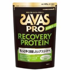 ザバスプロ リカバリープロテイン 420g(14食分) 【SAVAS PRO/明治】