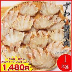 【業務用】生ずわい蟹肩肉1kg ハーフカット 《※冷凍便》 【カニ/かに】