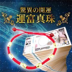 最強の開運方法【驚異の開運 運富真珠】禁断のブレスレット