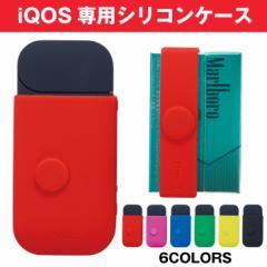 iQOS ケース アイコス シリコンケース マグネット付きシリコンタイプのiQOSケース シガレットケース ギフト プレゼント シンプル