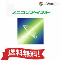 【送料無料】 メニコンアイスト 両目分2枚 ハードコンタクトレンズ 【クリアコンタクト】