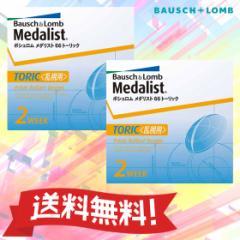 ◆◆【送料無料】 メダリスト66トーリック 2箱セット 【クリアコンタクト】