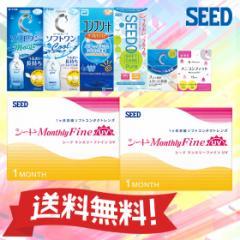 【送料無料】 マンスリーファインUV 2箱+選べるケア用品 【クリアコンタクト】