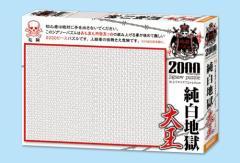 ジグソーパズル 一面「無」の地獄【S62-517 純白地獄 大王】2000スモールピース/ビバリー