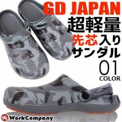 先芯入りサンダル 安全靴 スリッポン カモフラ(GD JAPAN)セーフティーシューズ メンズ GD-071【あす着対応】