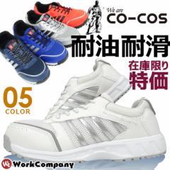 【在庫処分SALE/返品交換不可】安全靴 スニーカー CO-COS(コーコス) 高通気メッシュ『5カラー』【fw】A-44000 JSAA A種 【あす着】