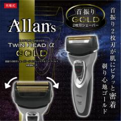 Allans 充電式 首振り2枚刃シェーバー ツインヘ...