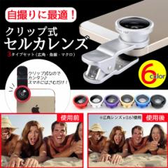 スマホ用 クリップ式 セルカレンズ 3種付き (魚眼 マクロ 広角レンズ) iPhone スマホ用 カメラ撮影キット