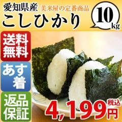 愛知県 白米  100% こしひかり 10kg 平成28年度 ...