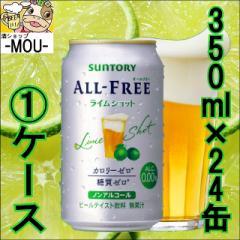 【1ケース】サントリー オールフリー ライムショット 350ml【ノンアルコールビール】