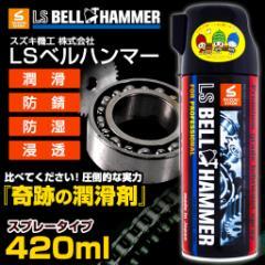 【LSベルハンマースプレー 420ml】【スズキ機工】