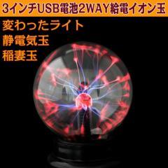 小夜灯 マジックイオン玉 変わったライト USB給電 単四電池 USB電池2WAY給電イオン玉 静電気感知 ナイトライト プレゼント