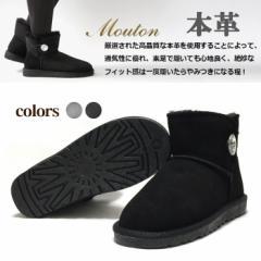 送料無料 天然 牛革 レディース ムートンブーツ キラキラボタン ミニブーツ ふわふわ ボア インソール フラット 暖かい シューズ 防寒 靴