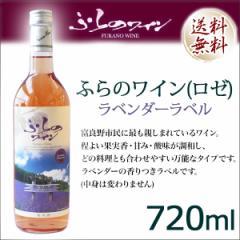 ワイン ロゼワイン (ふらのワイン 中辛) 720ml ラベンダーラベル 香り付き 果実酒【送料無料】