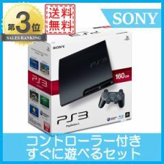【中古】PS3 本体 プレイステーション3 コントローラ付 CECH3000A すぐ遊べるセット