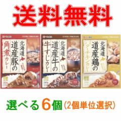 【送料無料(沖縄・離島除く)】ベル食品 北海道 レトルトカレー 200g 選べる6個(2個単位選択)