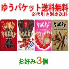【ゆうパケット送料無料】グリコ ポッキー(pocky) 箱 お好み3個