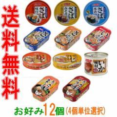【送料無料】★ニッスイ★ 缶詰 さば・さんま・いわし・いか お好み12個(4個単位)【イーコンビニ】