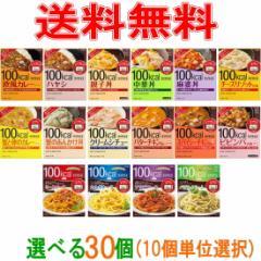 【送料無料】大塚食品 マイサイズシリーズ お好み30個(10個単位選択)