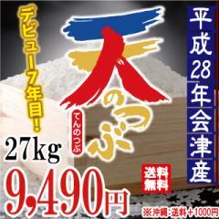 平成28年 会津産 天のつぶ 白米 27kg【佐川急便限...