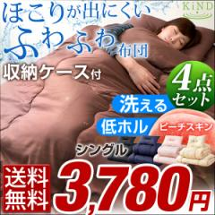 【送料無料】ほこりの出にくい 洗える 布団 4点セット  寝具セット  低ホル 収納ケース付 シングル  組布団 掛布団 敷布団