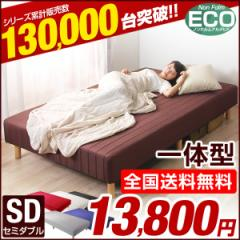 【全国送料無料】 寝心地で選ぶなら 一体型  脚付きマットレス セミダブル 安心のノンホルム ボノ  脚付ベッド ベッド タンスのゲン