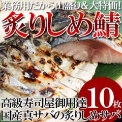 【業務用】業務用でボリュームたっぷり炙りしめさば10枚セット/お惣菜/グルメ