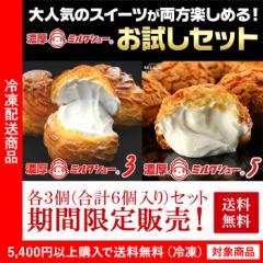 送料無料 シュークリーム 濃厚ミルクシュー3&濃厚ミルクシュー5 お試しセット(5400円以上まとめ買いで送料無料対象商品)(lf)あす着