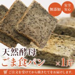 【天然酵母】天然酵母 ごま食パン×1斤 (smp)
