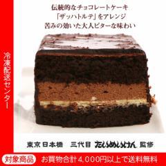 送料無料 たいめいけん監修 ビターブラックチョコレートケーキ クリスマスケーキ(5400円以上まとめ買いで送料無料対象商品)(lf)あす着