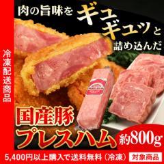 国産豚肉使用 プレスハム約800g【5400円以上まとめ買いで送料無料対象商品】あす着(lf)