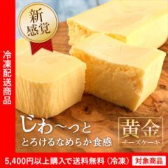 送料無料 チーズケーキ 黄金のチーズケーキ ギフト プレゼント(5400円以上まとめ買いで送料無料対象商品)(lf)あす着一時対象外