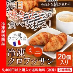 【送料無料】フランス産高級冷凍パン ミニクロワッサン20個入り【5400円以上まとめ買いで送料無料対象商品】(lf)あす着